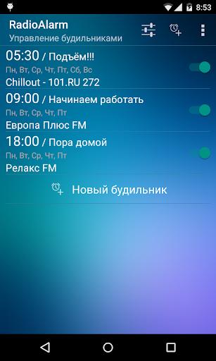 RadioAlarm - будильник