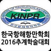 2016년 한국항해항만학회 추계학술대회