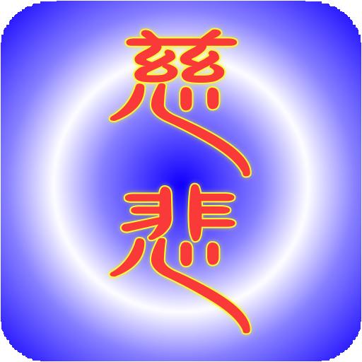 慈悲的咒语 教育 App LOGO-硬是要APP