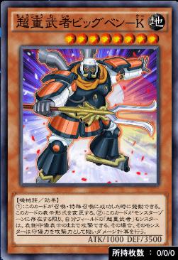 超重武者ビッグベンK