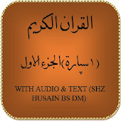 Al Quran al Kareem -Sipara 1 Audio & Text