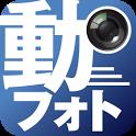 動フォト icon