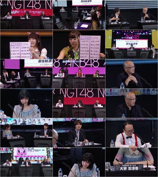 (Web)(480p) AKB48総選挙ニコニコ的開票予想特番 170531
