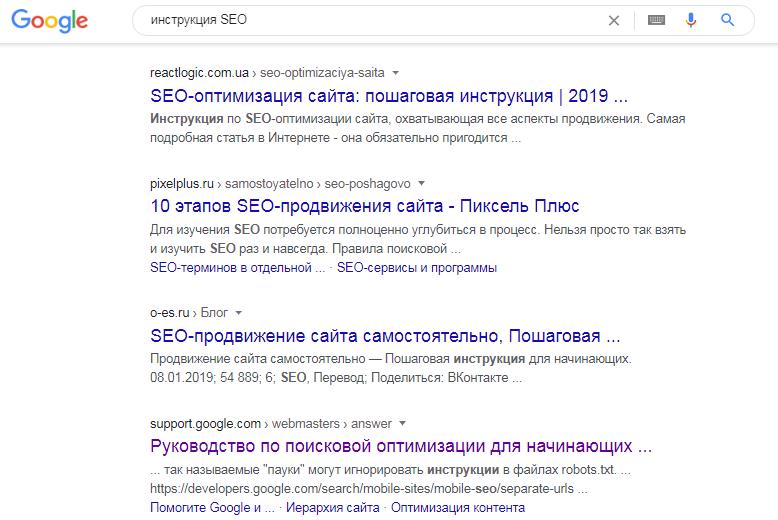 скриншот поисковой выдачи по запросу инструкция SEO