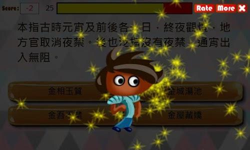 金木水火土成語大挑戰 screenshot 2