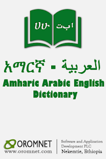 Business translation dictionary english arabic