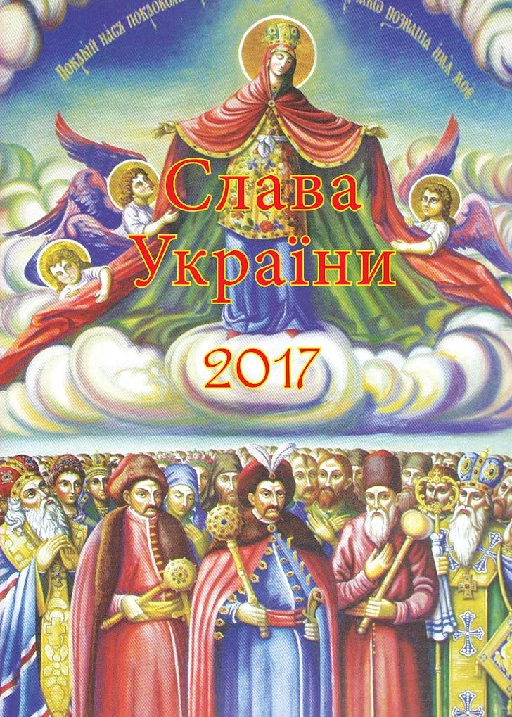Слава України 2017