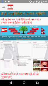 Nepali Congress screenshot 5