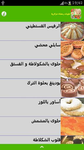 حلويات رمضان جزائربدون انترنت