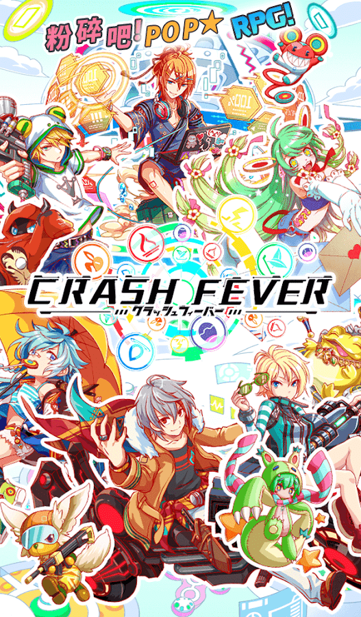 CrashFever- screenshot