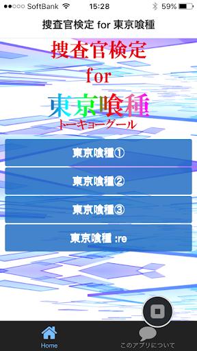 捜査官検定 for 東京喰種-トーキョーグール-