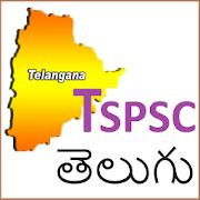 TSPSC తెలుగు