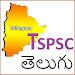 TSPSC తెలుగు Icon