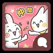 Simeji顔文字パック 仲間編 APK icon