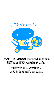 スカパー!サッカー- screenshot thumbnail