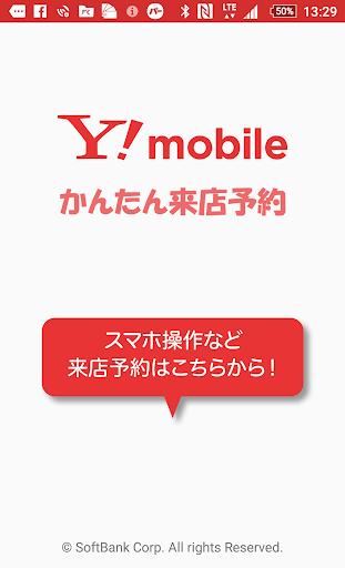 Y!mobile u304bu3093u305fu3093u6765u5e97u4e88u7d04 1.0.0 Windows u7528 1