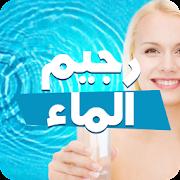 App رجيم الماء في 7 أيام APK for Windows Phone