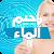 رجيم الماء في 7 أيام file APK Free for PC, smart TV Download