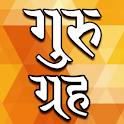Guru Grah, Brihaspati icon
