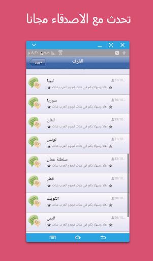 دردشة نجوم العرب