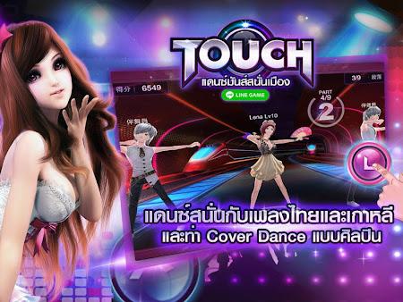 LINE Touch 1.0.19 screenshot 632549