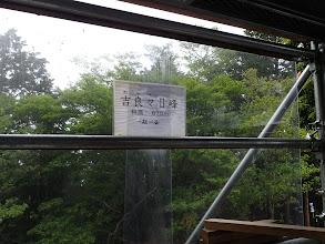 小屋のピーク標識