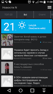 Новости-N- screenshot thumbnail
