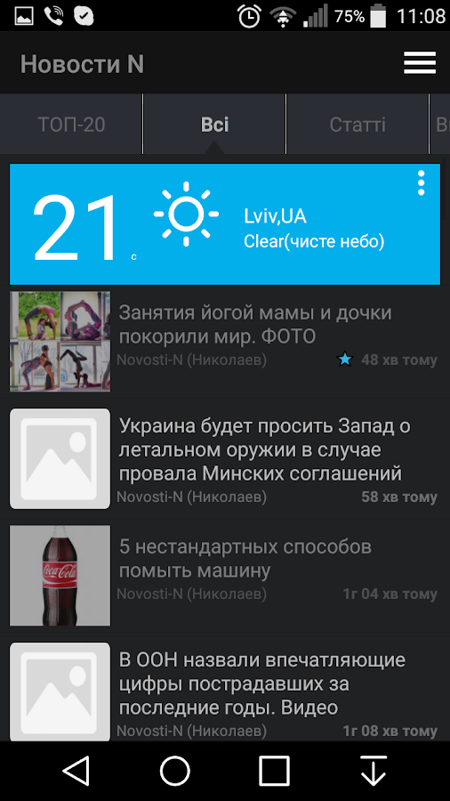 Новости-N- screenshot
