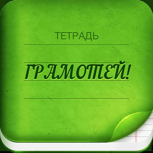 Грамотей 2 Диктант по русскому языку для взрослых