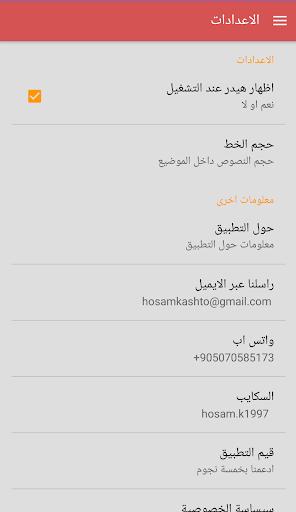 Halab Tech 2.0 screenshots 12