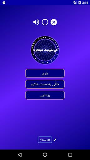 u06a9u06ce u0645u0644u06ccu06c6u0646u06ceu06a9 u062fu06d5u0628u0627u062au06d5u0648u06d5u061f game kurdish 1.0 screenshots 1