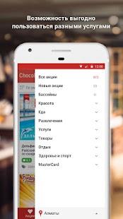 Chocolife.me – скидки, купоны и акции в Казахстане - náhled