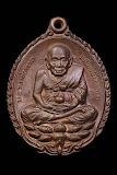 เหรียญหลวงปู่ทวด หลวงปู่ดู่ วัดสะแก พิมพ์เปิดโลก เนื้อทองแดง ปี 2532 จ.อยุธยา เลี่ยมทอง