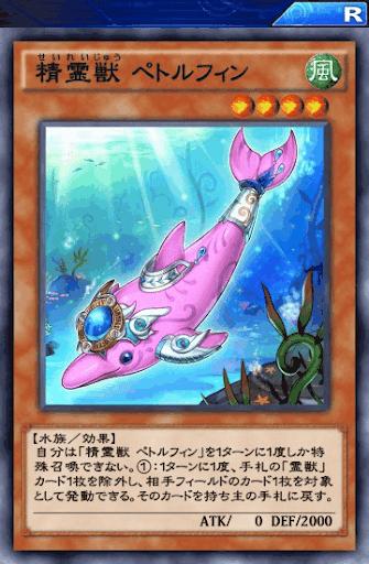 精霊獣ペトルフィン