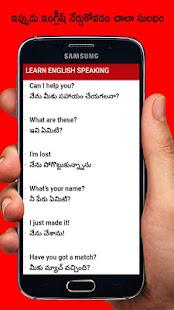 Download Learn English in Telugu - Daily using sentences For PC Windows and Mac apk screenshot 7