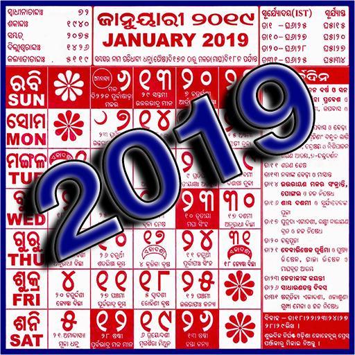 Bam Calendar December 2019 Odia Calendar 2019   Apps on Google Play