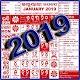 Odia Calendar 2019 apk