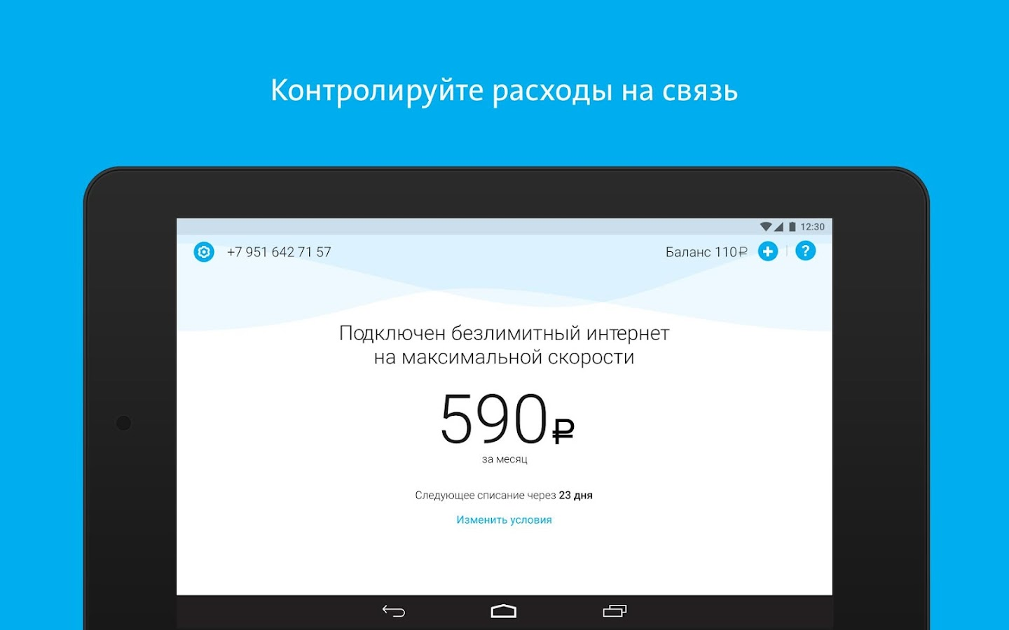 Mobile operator for Android- screenshot
