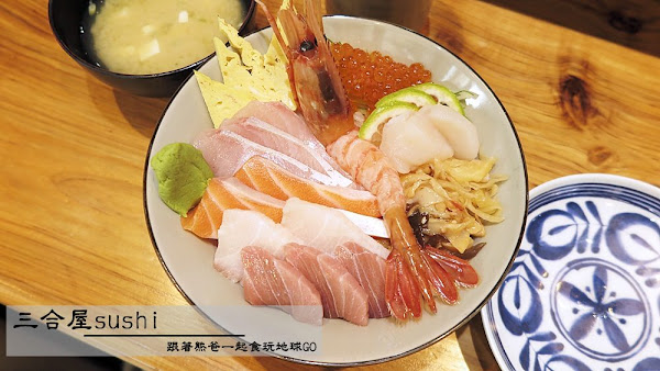 北屯大坑生魚片、壽司、海鮮丼人氣專賣店!!! 三合屋手工壽司提供最新鮮、最平價的美味日式料理。