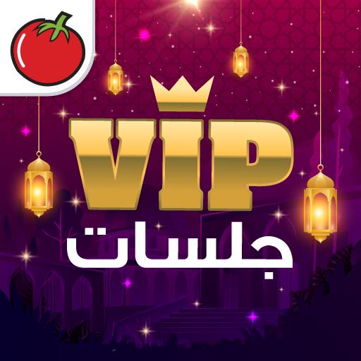 جلسات VIP: طرنيب ، تركس، لودو، شيش و طاولة زهر