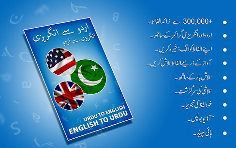 English to Urdu Dictionary 1