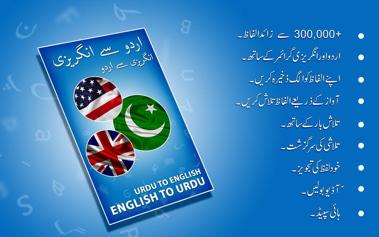 English to urdu dictionary android apps on google play english to urdu dictionary screenshot solutioingenieria Image collections