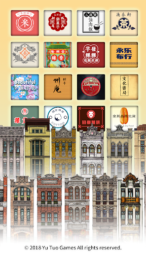 恆樂町HAPPY TOWN screenshot 4
