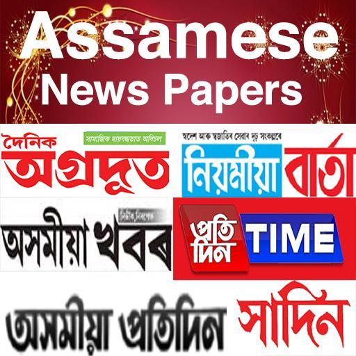 Assam News Paper