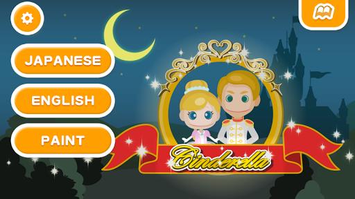 灰姑娘 (免费) 玩娛樂App免費 玩APPs