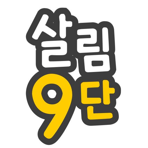 살림9단의 만물상 file APK for Gaming PC/PS3/PS4 Smart TV