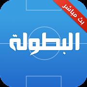 البطولة - مباريات اليوم | Elbotola