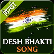 Desh Bhakti Song in Hindi - Desh Bhakti Geet