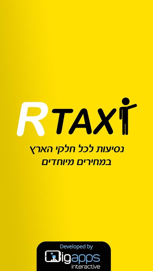 RTaxi- screenshot