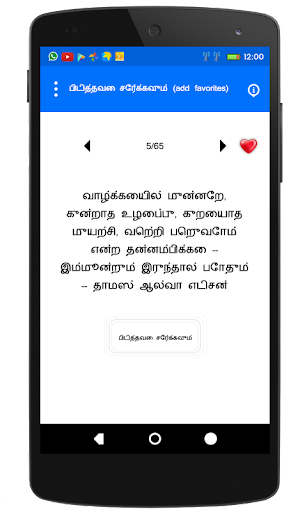 Tamil Status & Tamil Quotes 1.3 screenshots 2